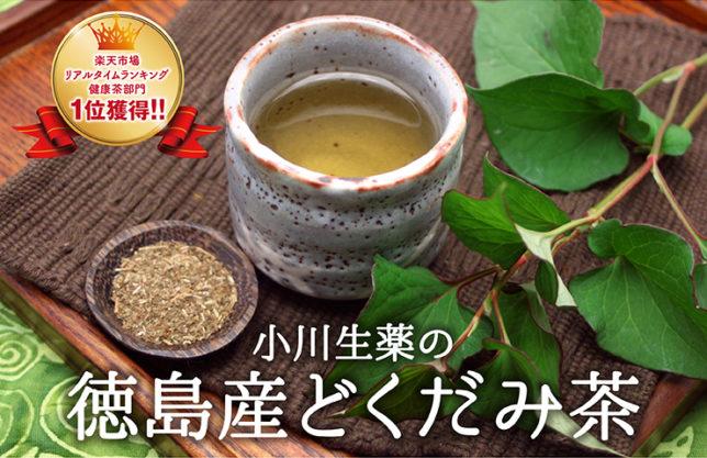 徳島 どくだみ茶